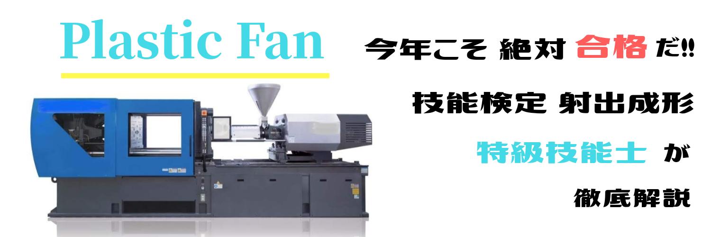 プラスチックファン・Plastic Fan